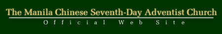 Manila Chinese Seventh-Day Adventist Church Web Site